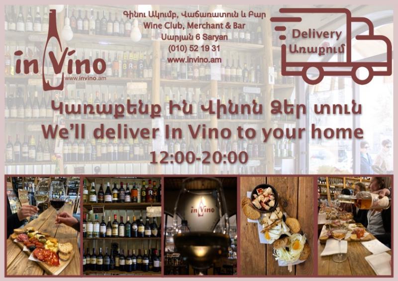 ին վինո բար վաճառատուն գինիների ակումբ