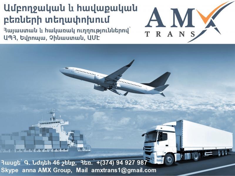 աէմիքս տրանս միջազգային բեռնափոխադրումների ընկերություն