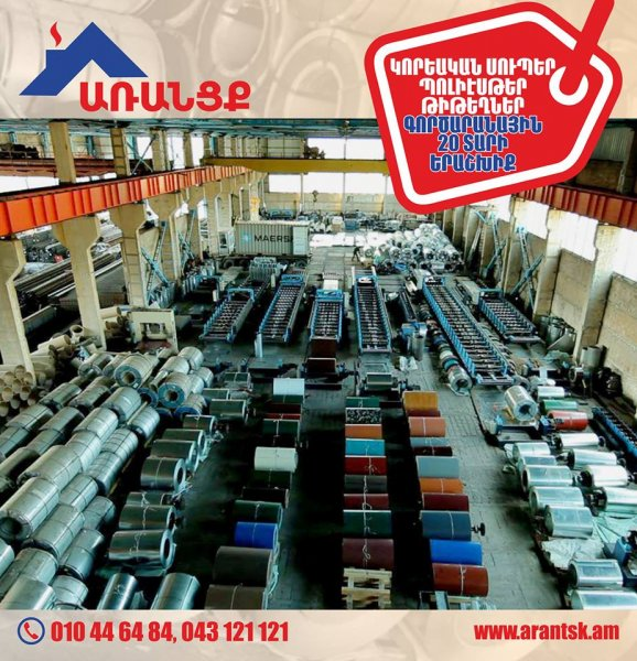 arancq roof amp fittings production company