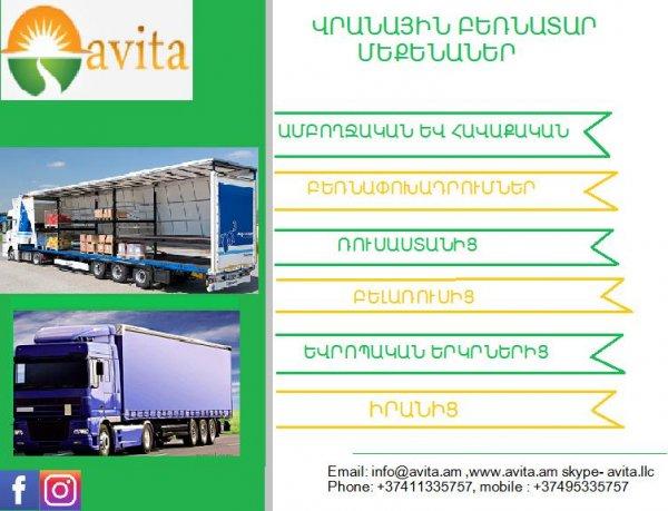 Միջազգային բեռնափոխադրումներ և լոգիստիկա