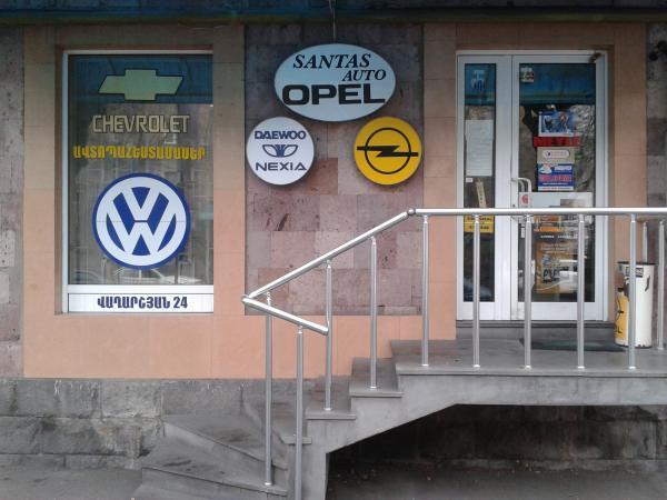 սանտաս ավտո ավտոպահեստամասերի մասնագիտացված խանութ сантас авто специализированный магазин автозапчастей santas auto automobile spare parts specialized shop
