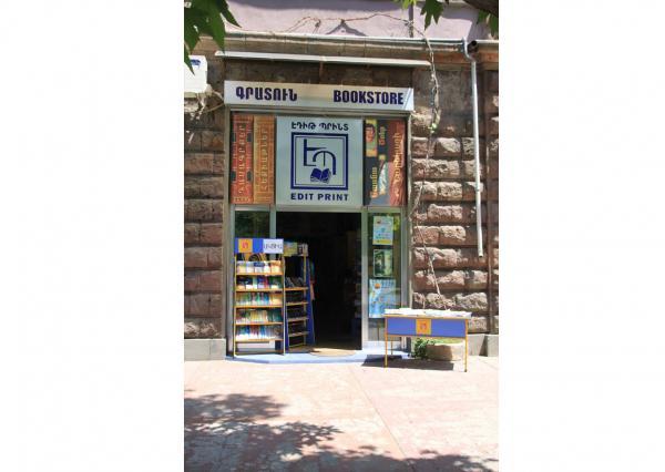 էդիթ պրինտ հրատարակչություն եվ գրախանութ издательство и книжный магазин эдит принт edit print publishing house amp bookshop