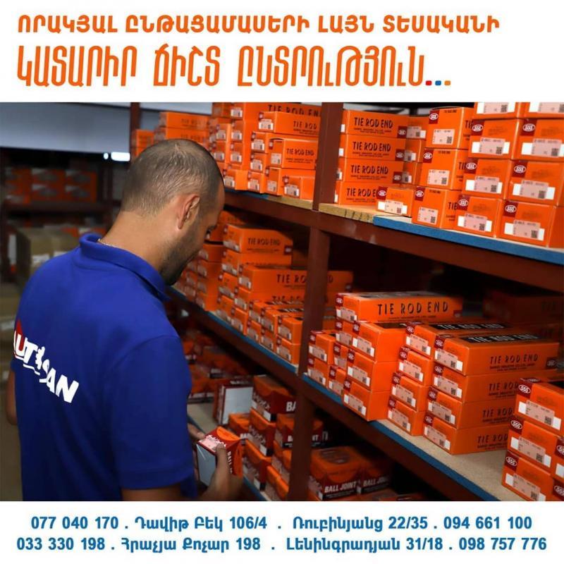 ավտոսան խանութ սրահ դավիթ բեկ автосан магазин автозапчастей ул давид бека autosan spare parts shop davit bek st