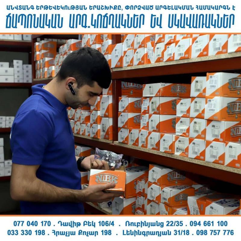 ավտոսան խանութ սրահ ռուբինյանց автосан магазин автозапчастей ул рубинянца autosan spare parts shop rubinyants st