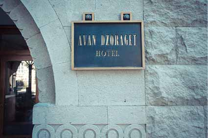 ավան ձորագետ հյուրանոց отель аван дзорагет avan dzoraget hotel