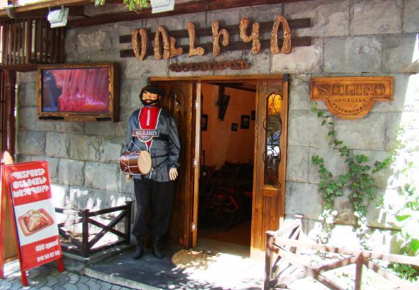 սուլիկո կովկասյան ռեստորան кавказский ресторан сулико suliko caucasus restaurant