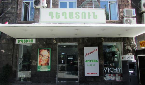 աբովյան сеть аптек астериа asteria pharmacies chain