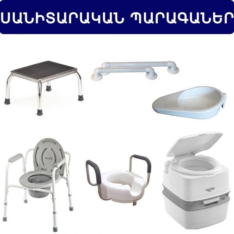 սանիտարական պարագաներ աթոռ զուգարաններ բիոզուգարաններ լոգարանի աթոռներ և այլն