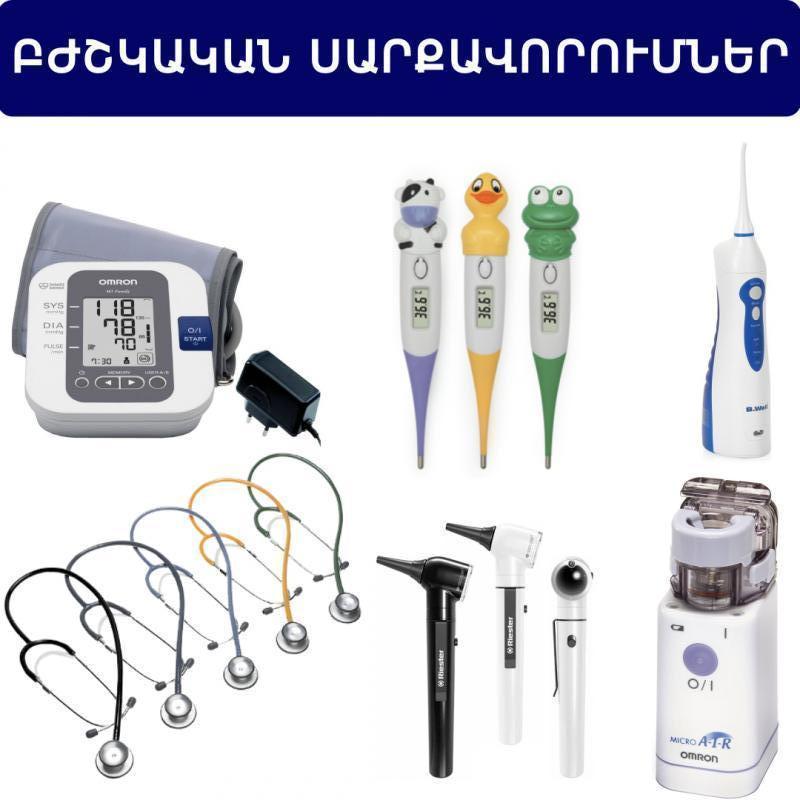 բժշկական սարքավորումներ տոնոմետրներ ջերմաչափեր ինհալյատորներ ֆոնենդոսկոպեր և այլն