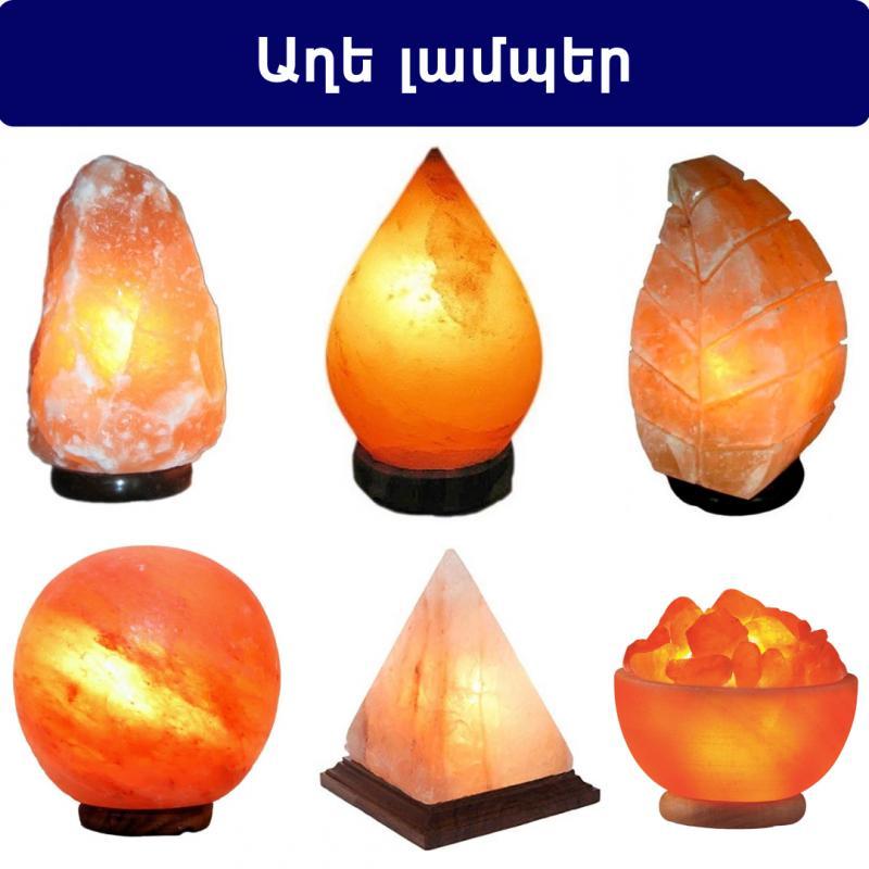 աղե լամպեր