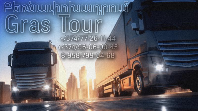 գրաս տուր ուղեվորափոխադրող եվ բեռնափոխադրող ընկերություն компания по грузо и пассажироперевозкам грас тур grass tour cargo passenger transportation company