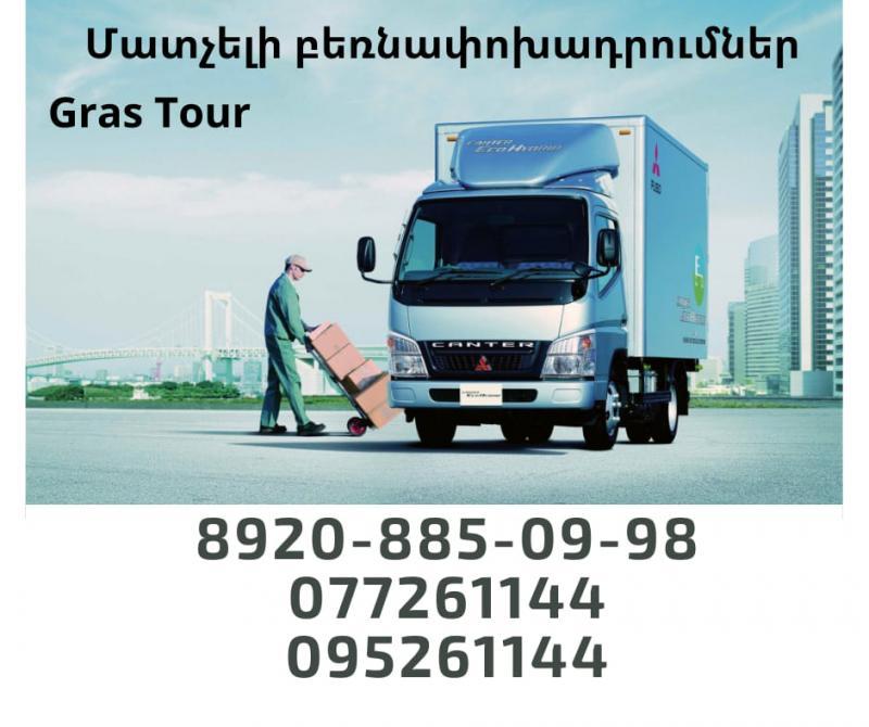 փոխադրող եվ բեռնափոխադրող ընկերությ компания по грузо и пассажироперевозкам грас тур grass tour cargo passenger transportation company