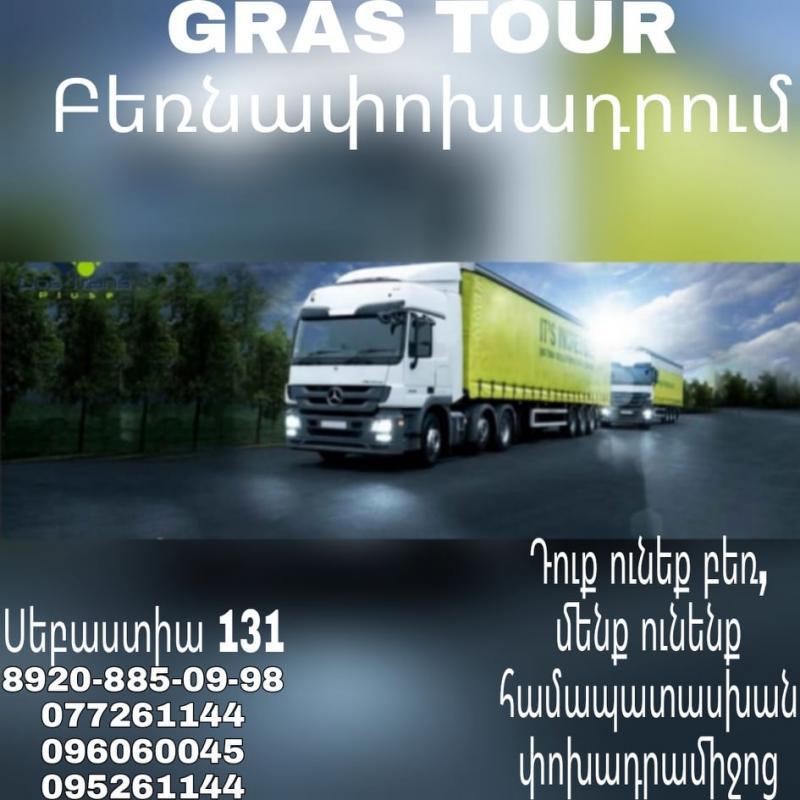 փոխադրող եվ բեռնափոխադրող ընկերությ компания по грузо и пассажироперевозкам грас тур rass tour cargo passenger transportation company