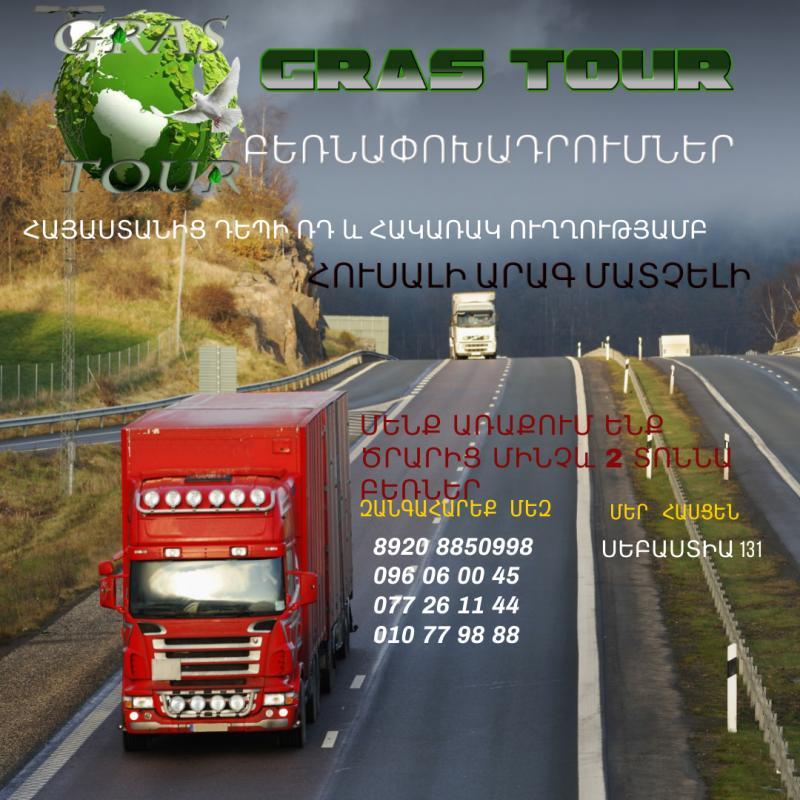 փոխադրող եվ բեռնափոխադրող ընկերություն компания по грузо и пассажироперевозкам грас тур grass tour cargo passenger transportation company