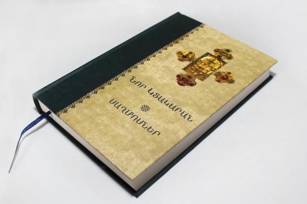 հայաստանի աստվածաշնչային ընկերություն армянское библейское общество the bible society of armenia