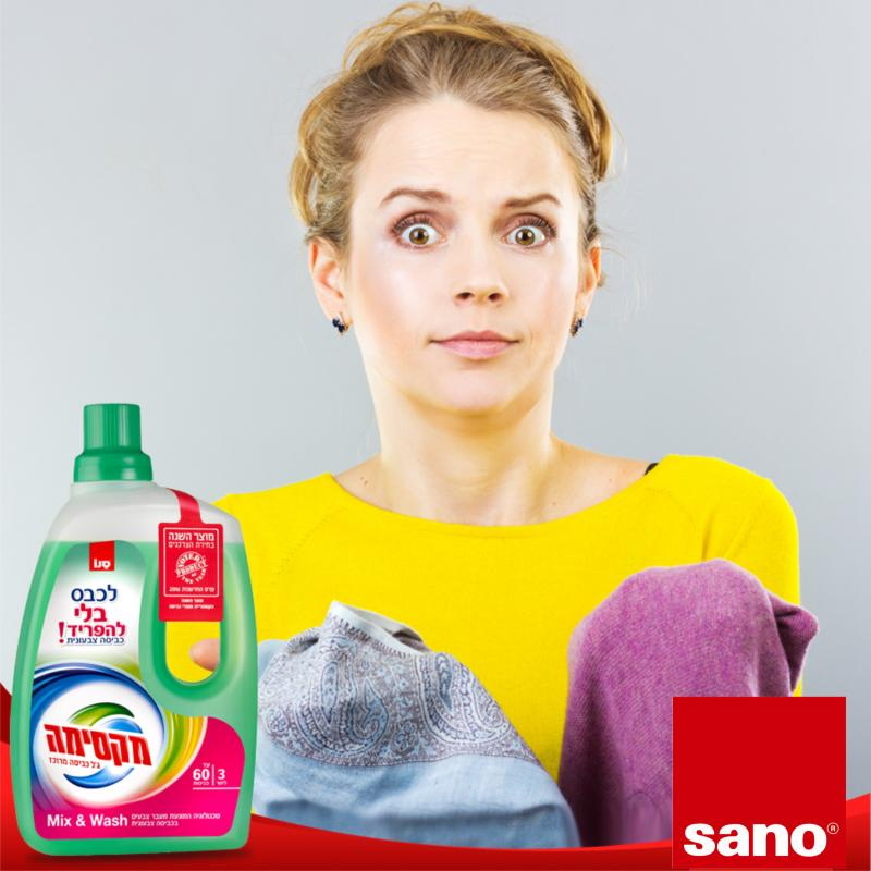 sano maxima mix wash concentrated laundry gel that prevents colour transfer