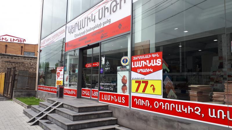 կերամիկ սիթի շինանյութի խանութների ցանց