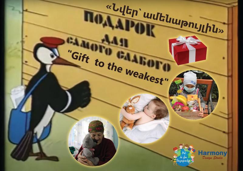 նվեր ամենաթույլին հեռուստահաղորդաշար երեխաների համար подарок самому слабому телепередача для детей gift to the weakest tv program for kids