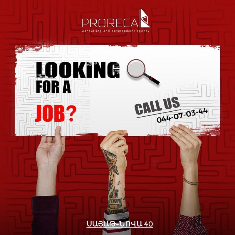 proreca ընկերության hr բաժինը առաջարկում է թափուր աշխատատեղեր ռեստորանային ոլորտի ամենատարբեր հաստիքներում մանրամասների համար զանգահարեք