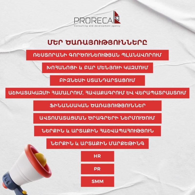 ովքեր դեռ չգիտեն ուզում ենք տեղեկացնել որ proreca ընկերությունը զբաղվում է ռեստորանային բիզնեսի գործունեության պլանավորմամբ բացումից մինչև շուկայում կայուն դիրքի ապահովում և առաջխաղացում