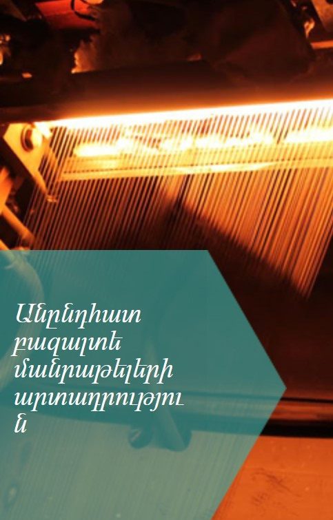 բազալտե թելի արտադրություն производство базальтового волокна basalt fiber production