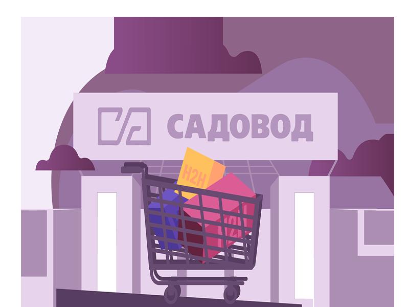 ապրանքների առաքում սադովոդ ա հ ից доставка товаров с тк садовод delivery from the trade complex sadovod