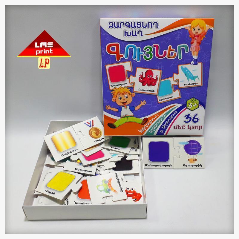 զարգացնող խաղ գույներ развивающая игра цвета educational game colors