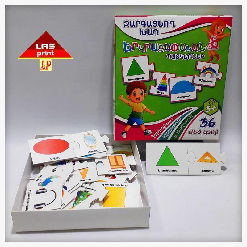 զարգացնող խաղ երկրաչափական պատկերներ развивающая игра геометрические изображения educational game geometric images
