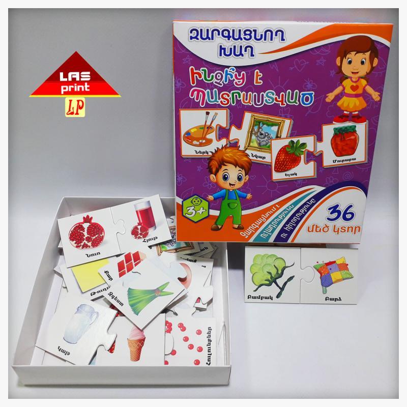 զարգացնող խաղ ինչից է պատրաստված обучающая игра из чего это сделано educational game what is it made of
