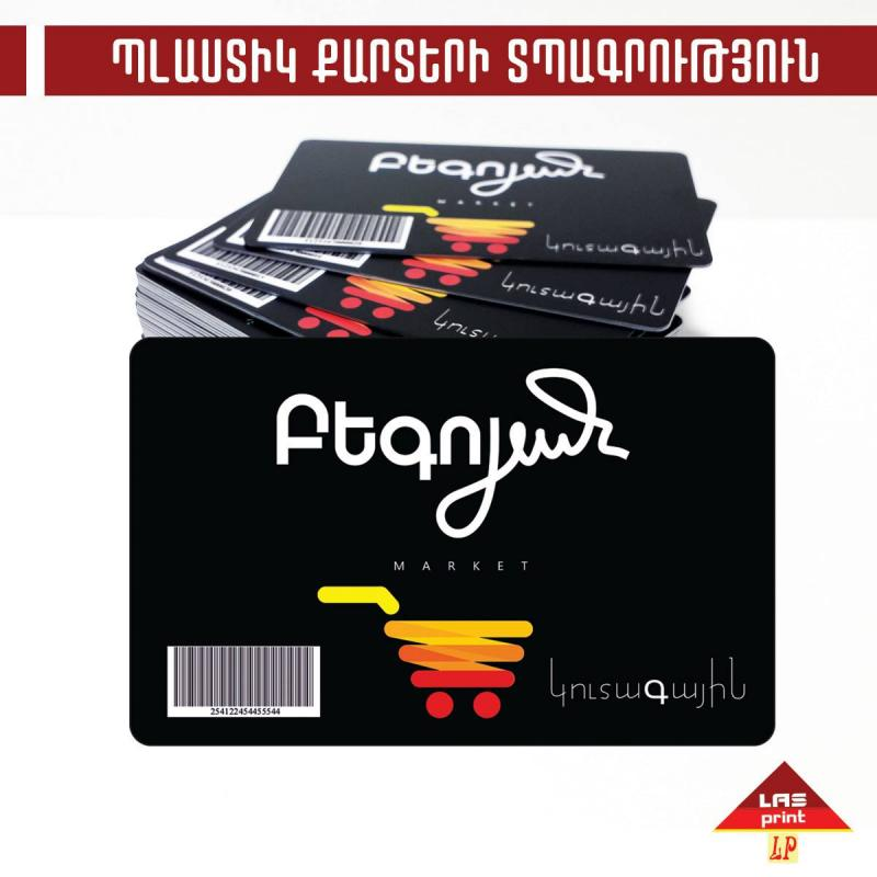 պլաստիկ քարտերի տպագրություն печать пластиковых карт printing of plastic cards