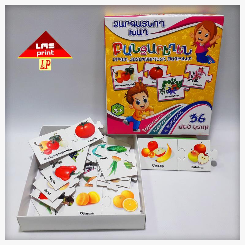 զարգացնող խաղ բանջարեղեն развивающая игра овощи educational game vegetables