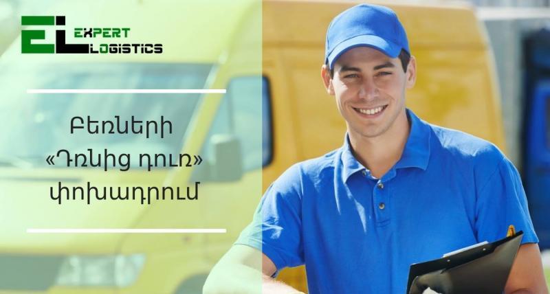 էքսպերտ լոջիստիկս միջազգային բեռնափոխադրումներ