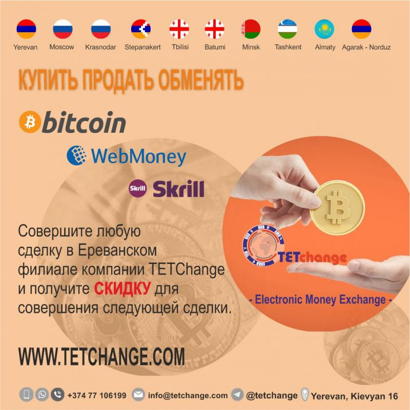 tetchange payment system