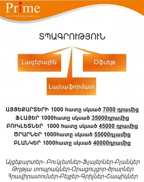 prime advertising agency
